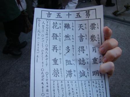 2009年 初詣 浅草 002.jpg