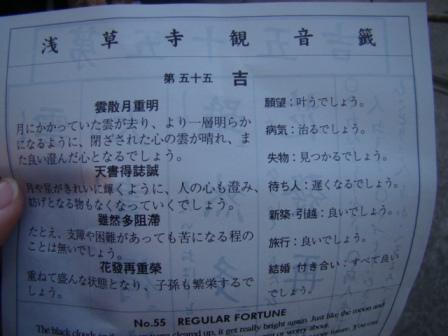 2009年 初詣 浅草 003.jpg